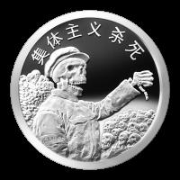 Ronda de Plata tipo proof de Silver Shield Collectivism Kills (El Colectivismo Mata) 2015 1 oz